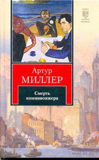Смерть коммивояжера. Артур Миллер