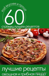 Лучшие рецепты. Овощная и грибная пицца