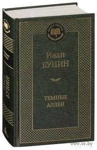 Темные аллеи. Иван Бунин