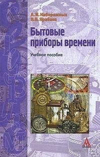 Бытовые приборы времени. Анатолий Набережных