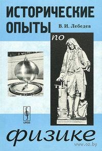 Исторические опыты по физике