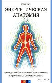 Энергетическая анатомия. Марк Рич