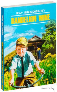 Dandelion Wine. Рэй Брэдбери