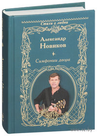 Симфонии двора. Александр Новиков