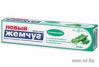 """Зубная паста с соком алоэ """"Новый Жемчуг"""" (100 мл)"""