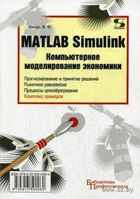 Matlab Simulink. Компьютерное моделирование экономики. Игорь Цисарь