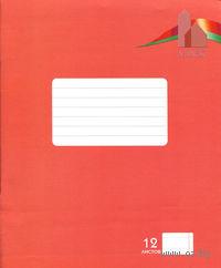 Тетрадь в линейку 12 листов (красная)