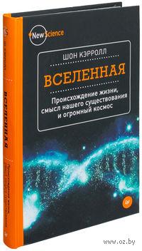 Вселенная. Происхождение жизни, смысл нашего существования и огромный космос