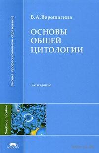 Основы общей цитологии. В. Верещагина