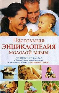 Настольная энциклопедия молодой мамы. Вся необходимая информация о беременности, родах, развитии и воспитании ребенка. Лариса Конева