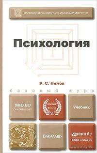 Психология. Роберт Немов