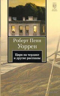Цирк на чердаке и другие рассказы (м). Роберт Уоррен