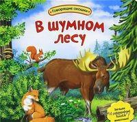 В шумном лесу. Книжка-игрушка. Валерия Зубкова