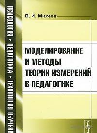 Моделирование и методы теории измерений в педагогике. В. Михеев