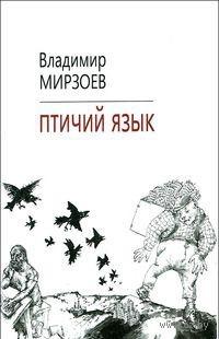 Птичий язык. Владимир Мирзоев
