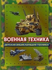 Военная техника. Детская энциклопедия техники