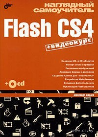 Наглядный самоучитель Flash CS4 (+ CD). Александр Жадаев