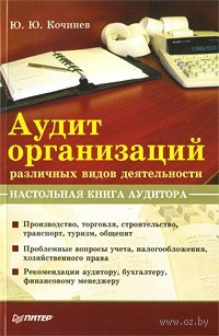 Аудит организаций различных видов деятельности. Настольная книга аудитора. Юрий Кочинев