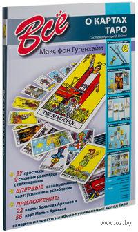 Все о картах Таро (+ 78 карт)