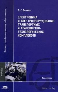Электроника и электрооборудование транспортных и транспортно-технологических комплексов. Владимир Волков