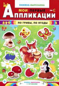 По грибы, по ягоды. Книжка-вырезалка с загадками