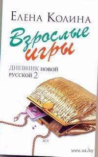 Взрослые игры (м). Елена Колина