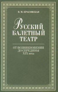 Русский балетный театр от возникновения до середины XIX века. Вера Красовская