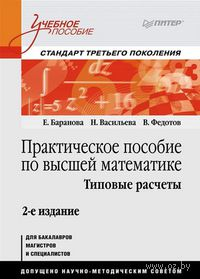Практическое пособие по высшей математике. Типовые расчеты. Е. Баранова, Н. Васильева, В. Федотов