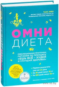 Купить книги в Беларуси  Диеты, здоровое питание 8fc8d18b053