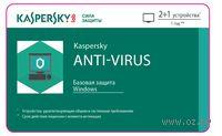 Kaspersky Anti-Virus (на 2 + 1 ПК). Лицензия на 1 год