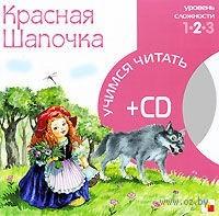 Красная шапочка. 2-й уровень сложности (+ CD). Шарль Перро