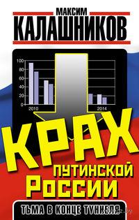 Крах Путинской России. Тьма в конце туннеля. Максим Калашников