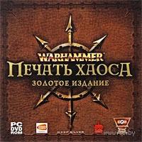 Warhammer. Печать Хаоса. Золотое издание