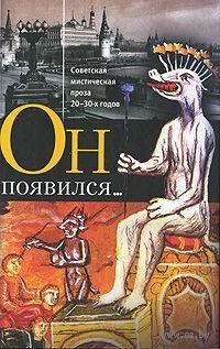 Он появился... Советская мистическая проза 20-30-х годов