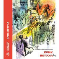 Крик петуха. Владислав Крапивин