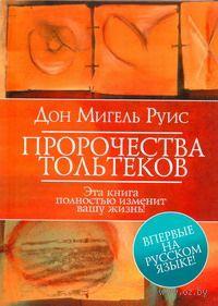 Пророчества Тольтеков. Мэри Нельсон, Мигель Руис