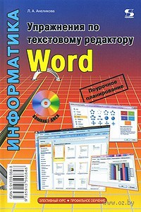 Упражнения по текстовому редактору Word (+ CD). Л. Анеликова