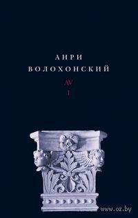 Анри Волохонский. Том 1. Стихи (в 3 томах)