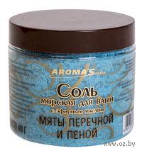 """Соль морская для ванн с пеной и эфирным маслом """"Мяты перечной"""" (600 г)"""