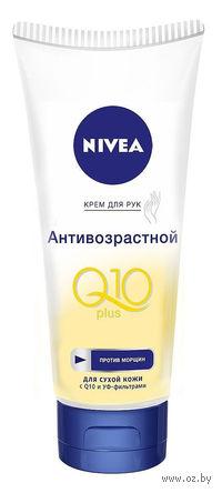 Крем для рук антивозрастной Q10 plus (100 мл.)