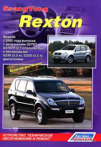 SsangYong Rexton / Rexton II. Модели 2002-07/2007-12 г. Устройство, техническое обслуживание и ремонт