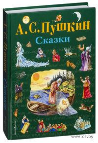 Александр Сергеевич Пушкин. Сказки. Александр Пушкин