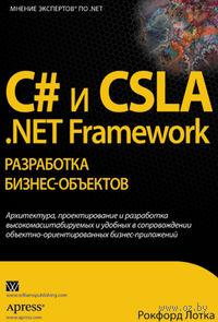 C# и CSLA .NET Framework: разработка бизнес-объектов