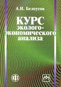 Курс эколого-экономического анализа. Анатолий Белоусов