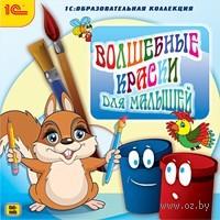 1С:Образовательная коллекция. Волшебные краски для малышей