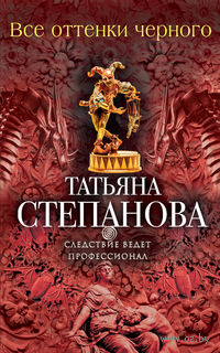 Все оттенки черного (м). Татьяна Степанова