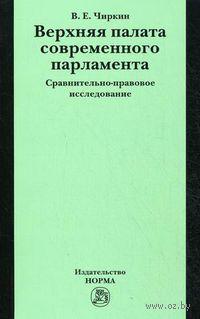 Верхняя палата современного парламента. Сравнительно-правовое исследование. Вениамин Чиркин