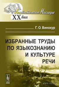 Г. О. Винокур. Избранные труды по языкознанию и культуре речи. Григорий Винокур