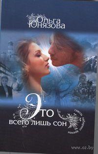 Это всего лишь сон (м). Ольга Юнязова