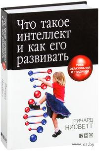Что такое интеллект и как его развивать. Роль образования и традиций. Ричард Нисбетт